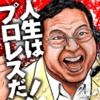株式会社アドベンチャー - プロレスのために日本テレビを辞めた男