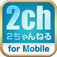 2ちゃんねる for iPhone 改