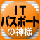 ITパスポート検定の神様 2013年版
